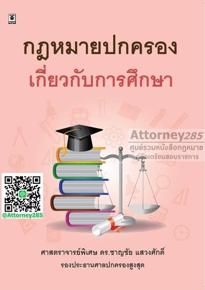 กฎหมายปกครองเกี่ยวกับการศึกษา ชาญชัย แสวงศักดิ์