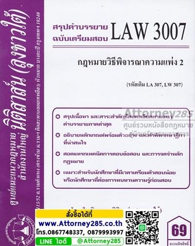ชีทสรุป LAW 3007 กฎหมายวิธีพิจารณาความแพ่ง 2 ม.รามคำแหง (นิติสาส์น ลุงชาวใต้)