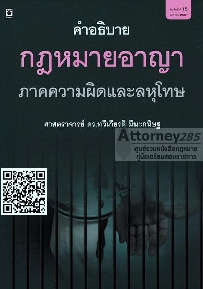 คำอธิบายกฎหมายอาญา ภาคความผิดและลหุโทษ ดร.ทวีเกียรติ มีนะกนิษฐ