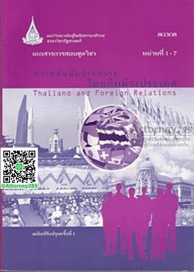 ความสัมพันธ์ระหว่างไทยกับต่างประเทศ (Thailand and Foreign Relations) 80308 เล่ม 1 (หน่วยที่ 1-7) ศ.ดร.ปรัชญา เวสารัชช์และคณะ