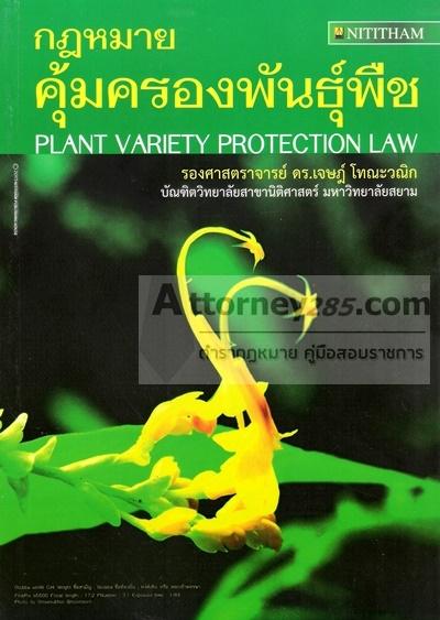 กฎหมายคุ้มครองพันธุ์พืช PLANT VARIETY PROTECTION LAW