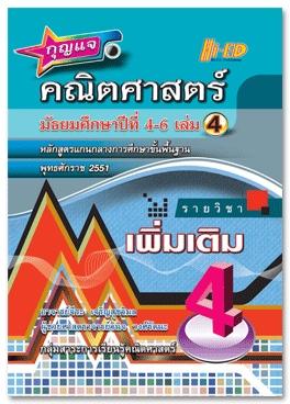 กุญแจคณิตศาสตร์ ม.4-6 เล่ม 4 (เพิ่มเติม) หลักสูตรแกนกลาง 2551
