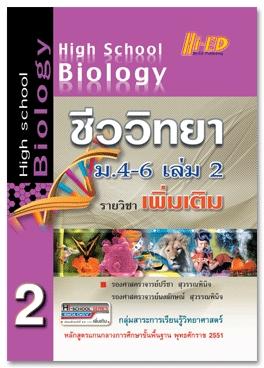 High School Biology ชีววิทยา ม.4-6 เล่ม 2 (เพิ่มเติม) หลักสูตรแกนกลาง 2551
