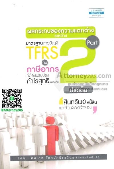 ผลกระทบของความแตกต่างระหว่างมาตรฐานการบัญชี TFRS กับภาษีอากร ที่ต้องปรับปรุงกำไรสุทธิ 2