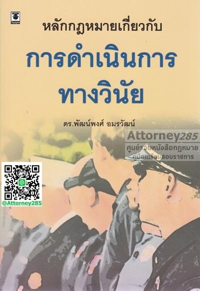 หลักกฎหมายเกี่ยวกับการดำเนินการทางวินัย ดร.พัฒน์พงศ์ อมรวัฒน์