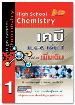 High School Chemistry เคมี ม.4-6 เล่ม 1 (เพิ่มเติม) หลักสูตรแกนกลาง 2551