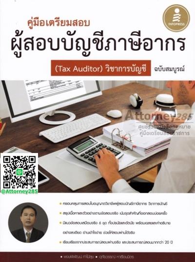 คู่มือสอบ แนวข้อสอบ ผู้สอบบัญชีภาษีอากร ( Tax Auditor) วิชาการบัญชีอากร ฉบับสมบูรณ์ พร้อมเฉลย