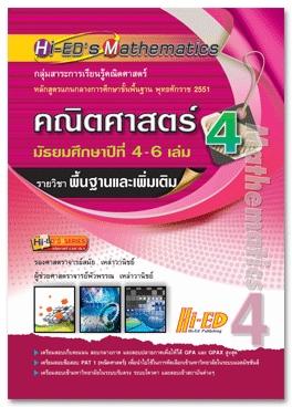 Hi-ED's Mathematics คณิตศาสตร์ ม.4-6 เล่ม 4 (พื้นฐาน เพิ่มเติม) หลักสูตรแกนกลาง 2551