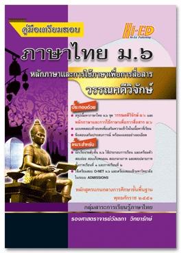 คู่มือเตรียมสอบ ภาษาไทย ม.6 หลักภาษาและการใช้ภาษาเพื่อการสื่อสาร + วรรณคดีวิจักษ์