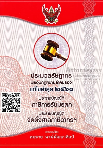 ประมวลกฎหมายรัษฎากร พร้อมกฎหมายลำดับรอง แก้ไขล่าสุด 2561 สมชาย พงษ์พัฒนาศิลป์ ขนาด A5
