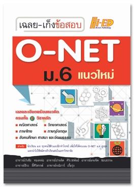 เฉลย-เก็งข้อสอบ O-NET ม.6 แนวใหม่ ฉบับรวม 5 วิชาหลัก