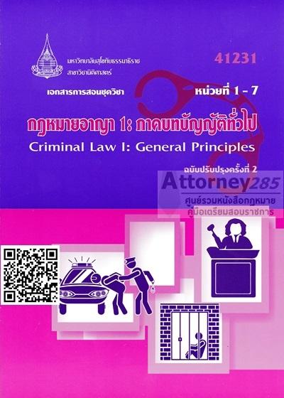 กฎหมายอาญา 1: ภาคบทบัญญัติทั่วไป 41231 เล่ม 1 (หน่วยที่ 1-7) ลาวัลย์ หอนพรัตน์และคณะ