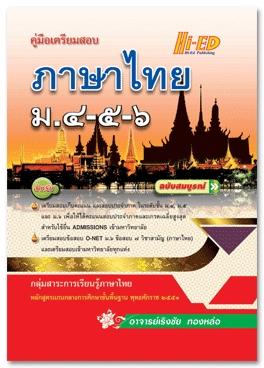 คู่มือเตรียมสอบ ภาษาไทย ม.4-5-6 ฉบับสมบูรณ์