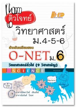 ติวโจทย์ วิทยาศาสตร์ ม.4-5-6 เตรียมสอบ O-NET ม.6 และ 9 วิชาสามัญ (วิทยาศาสตร์ทั่วไป)