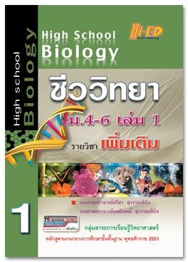 High School Biology ชีววิทยา ม.4-6 เล่ม 1 (เพิ่มเติม) หลักสูตรแกนกลาง 2551