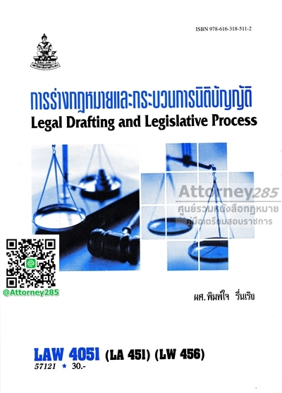 การร่างกฎหมายและกระบวนการนิติบัญญัติ LAW 4051 พิมพ์ใจ รื่นเริง