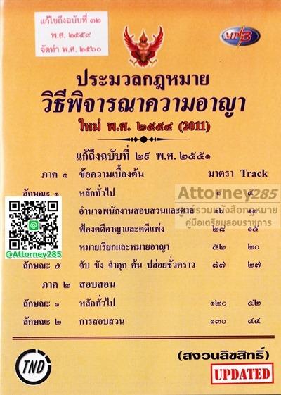 MP3 เสียงตัวบทประมวลกฎหมายวิธีพิจารณาความอาญา แก้ไขถึง ฉบับที่ 32 พ.ศ.2559