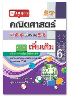 กุญแจคณิตศาสตร์ ม.4-6 เล่มรวม 5-6 (เพิ่มเติม) หลักสูตรแกนกลาง 2551
