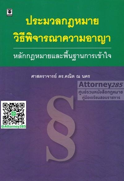 ประมวลกฎหมายวิธีพิจารณาความอาญา หลักกฎหมายและพื้นฐานการเข้าใจ ดร.คณิต ณ นคร