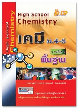 High School Chemistry เคมี ม.4-6 (พื้นฐาน) หลักสูตรแกนกลาง 2551