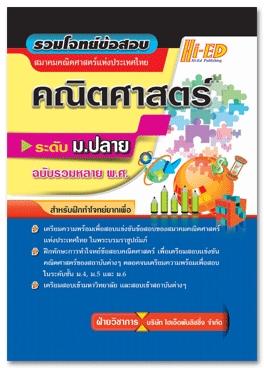 รวมโจทย์ข้อสอบแข่งขันคณิตศาสตร์ (สมาคมคณิตศาสตร์แห่งประเทศไทย) ระดับม.ปลาย ฉบับรวมหลาย พ.ศ.