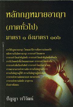 หลักกฎหมายอาญา (ภาคทั่วไป) มาตรา 1 ถึงมาตรา 106