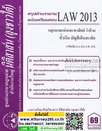 ชีทสรุป LAW 2013 กฎหมายว่าด้วย ตั๋วเงิน บัญชีเดินสะพัดฯ ม.รามคำแหง (นิติสาส์น ลุงชาวใต้)
