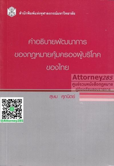 คำอธิบายพัฒนาการของกฎหมายคุ้มครองผู้บริโภคของไทย สุษม ศุภนิตย์