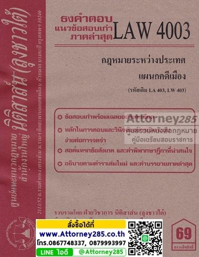 ชีทธงคำตอบ LAW 4003 กฎหมายระหว่างประเทศ แผนกคดีเมือง (นิติสาส์น ลุงชาวใต้) ม.ราม