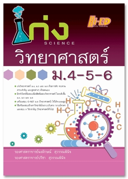 เก่งวิทยาศาสตร์ ม.4-5-6 เนื้อหาพร้อมแบบทดสอบ
