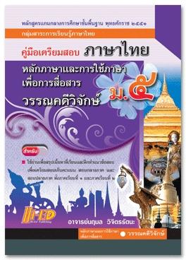 คู่มือเตรียมสอบ ภาษาไทย ม.5 หลักภาษาและการใช้ภาษาเพื่อการสื่อสาร + วรรณคดีวิจักษ์ นฤมล วิจิตรรัตนะ