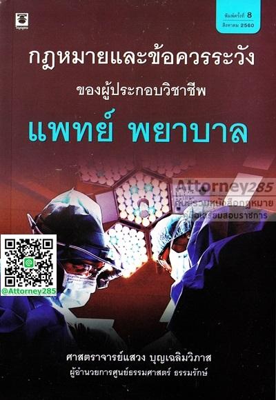 กฎหมายและข้อควรระวังของผู้ประกอบวิชาชีพแพทย์ พยาบาล แสวง บุญเฉลิมวิภาส