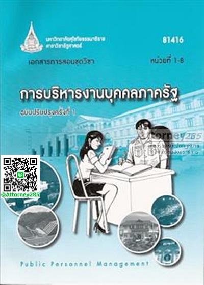 การบริหารงานบุคคลภาครัฐ (Public personal Management) 81416 เล่ม 1 (หน่วยที่ 1-8) ผศ.ดร.ปิยากร หวังมหาพรและคณะ