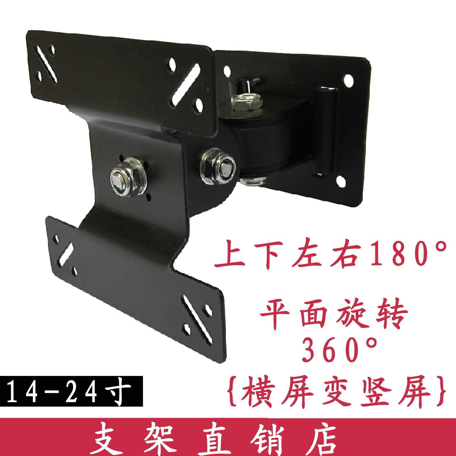 ขาแขวนจอ LCD 14 - 24 นิ้ว F03 ( LCD TV Bracket TV rack )
