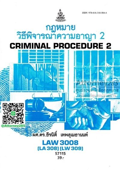 กฎหมายวิธีพิจารณาความอาญา 2 LAW 3008 ธีรนิติ์ เทพสุเมธานนท์