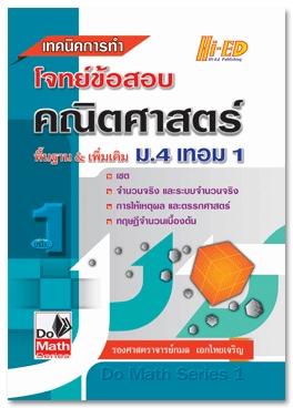 Do Math Series เทคนิคการทำโจทย์ข้อสอบ คณิตศาสตร์ ม.4 เทอม 1