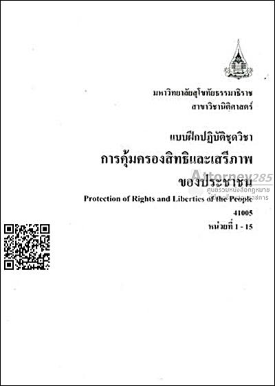 แบบฝึกปฏิบัติ การคุ้มครองสิทธิและเสรีภาพของประชาชน 41005 อ.นนท์ กอแก้วทองดี และ อ.สุรศักดิ์ ศรีสารและคณะ