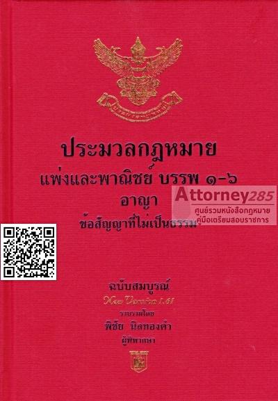 ประมวลกฎหมายแพ่งและพาณิชย์ อาญา ข้อสัญญาที่ไม่เป็นธรรม โดย พิชัย นิลทองคำ ขนาด A5