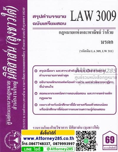 ชีทสรุป LAW 3009 กฎหมายว่าด้วย มรดก ม.รามคำแหง (นิติสาส์น ลุงชาวใต้)