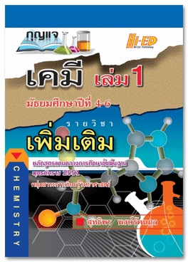 กุญแจเคมี ม.4-6 เล่ม 1 (เพิ่มเติม) หลักสูตรแกนกลาง 2551