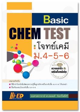 Basic Chem Test (โจทย์เคมี ม.4-5-6 ฉบับเน้นความเข้าใจ)