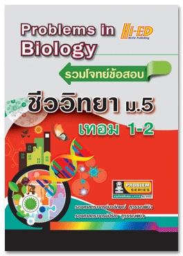 Problems in Biology (รวมโจทย์ข้อสอบ ชีววิทยา ม.5 เทอม 1-2) บทที่ 11-18