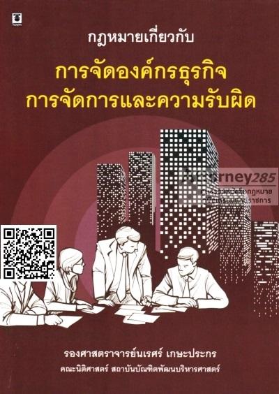 กฎหมายเกี่ยวกับ การจัดองค์กรธุรกิจ การจัดการและความรับผิด นเรศร์ เกษะประกร