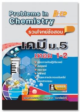 Problems in Chemistry (รวมโจทย์ข้อสอบ เคมี ม.5 เทอม 1-2)