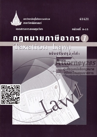 กฎหมายภาษีอากร 1 41421(Taxation Laws 1) เล่ม 2 (หน่วยที่ 8-15) ภาณินี กิจพ่อค้าและคณะ