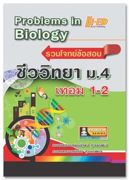 Problems in Biology (รวมโจทย์ข้อสอบ ชีววิทยา ม.4 เทอม 1-2) บทที่ 1-10
