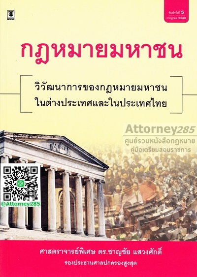 กฎหมายมหาชน : วิวัฒนาการของกฎหมายมหาชนในต่างประเทศและประเทศไทย ชาญชัย แสวงศักดิ์