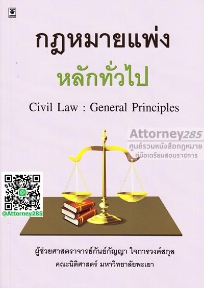 กฎหมายแพ่ง หลักทั่วไป กันย์กัญญา ใจการวงค์สกุล