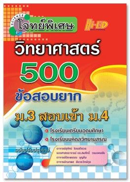 โจทย์พิเศษ วิทยาศาสตร์ 500 ข้อสอบยาก ม.3สอบเข้า ม.4 (ฉบับปรับปรุงใหม่)