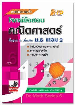 Do Math Series เทคนิคการทำโจทย์ข้อสอบ คณิตศาสตร์ ม.6 เทอม 2